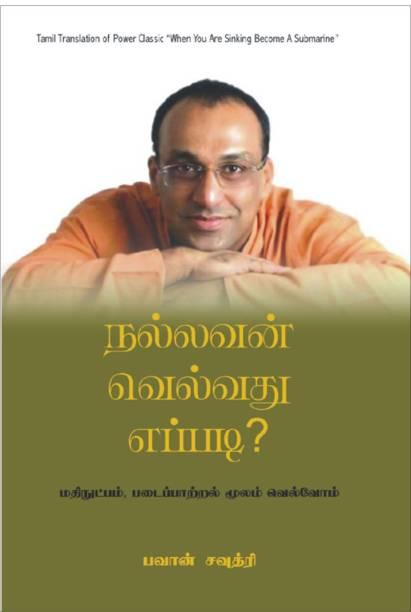 Nallavan Velvathu Eppadi?