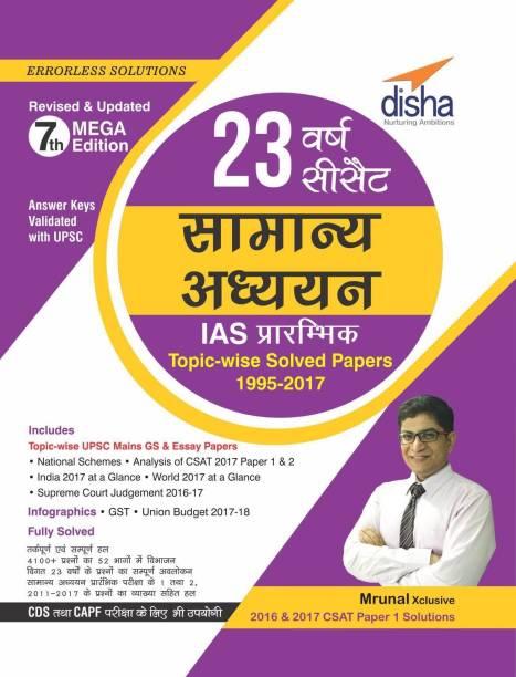 23 Varsh CSAT Samanya Adhyayan IAS Prarambhik Topic-wise Solved Papers (1995-2017) - 7th Edition