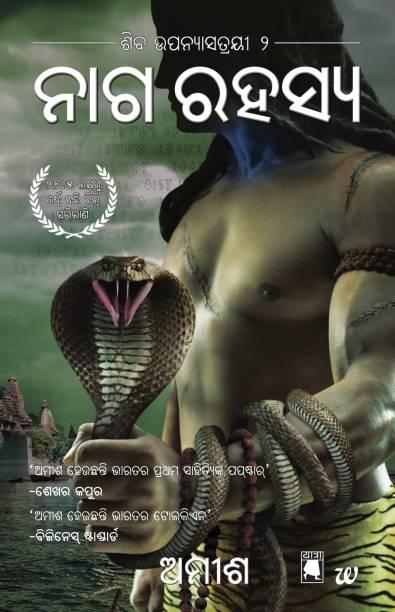Nag Rahasya - The Secret of the Nagas - Odia