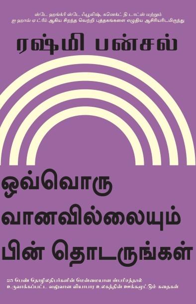 Bansal by every rashmi follow pdf rainbow