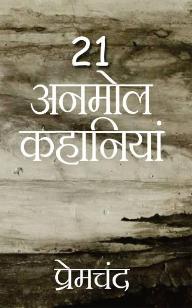 21 Anmol Kahaniya