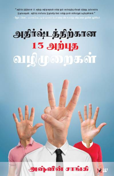 13 Steps to Bloody Good Luck -Tamil