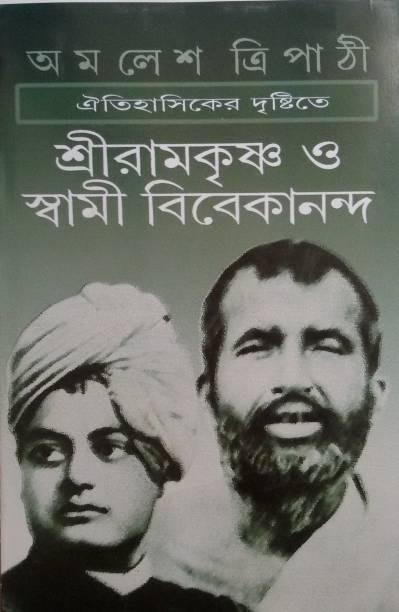 Oitihasiker Dristite Sriramkrishna O Swami Vivekananda