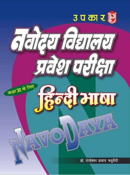 Navodaya Vidhyalaya Pravesh Pariksha Hindi Bhasha (Class-6)