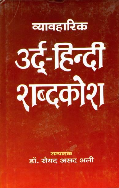 Hindi Language Dictionaries - Buy Hindi Language