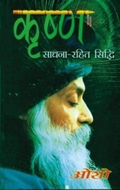 Krishan Sadhna Rahit Sidhi