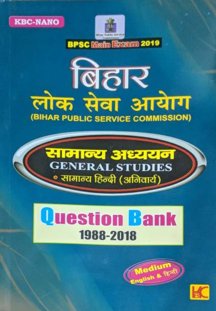 Bpsc General Studies Question Bank