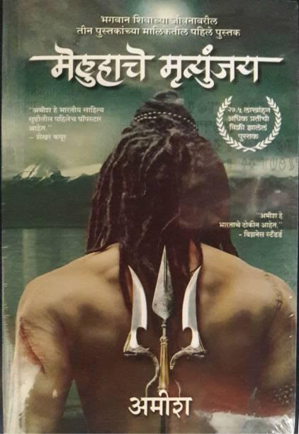 The Meluha Che Mritunjay (Immortals of Meluha Marathi)