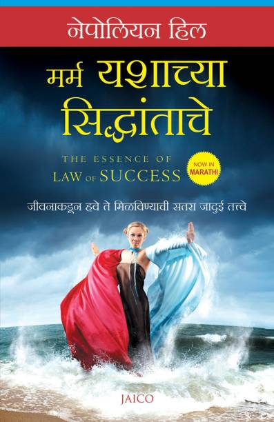 The Essence of Law of Success