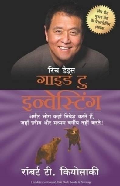 Rich Dad's Guide to Investing - Ameer Log Kahan Nivesh Karte Hain, Jahan Garib Aur Mdhyam Vargiya Nahi Karte!