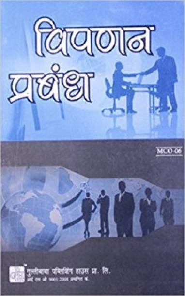 MCO6-Marketing Management-IGNOU Help Book Guide For MCO6 ( Hindi Medium   GPH Publications )