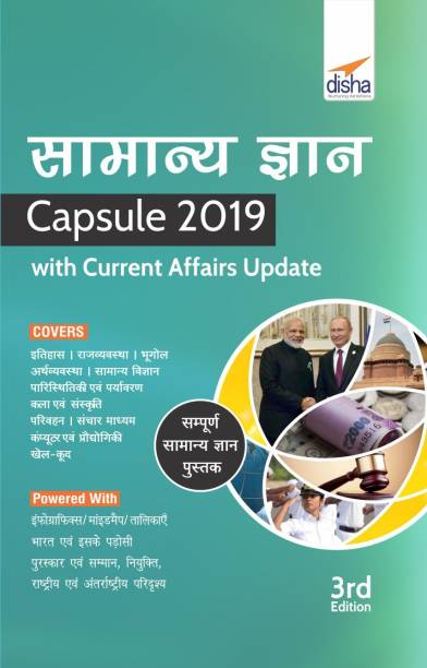 Samanya Gyan Capsule 2019 with Current Affairs Update 3rd Hindi Edition