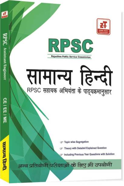 RPSC-A.En. Mains Exam : HINDI (Conventional Questions With Solution)