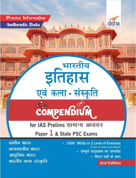Bharatiya Itihaas avum Kala Sanskriti Compendium for IAS Prelims Samanya Adhyayan Paper 1 & State PSC Exams 2nd Edition