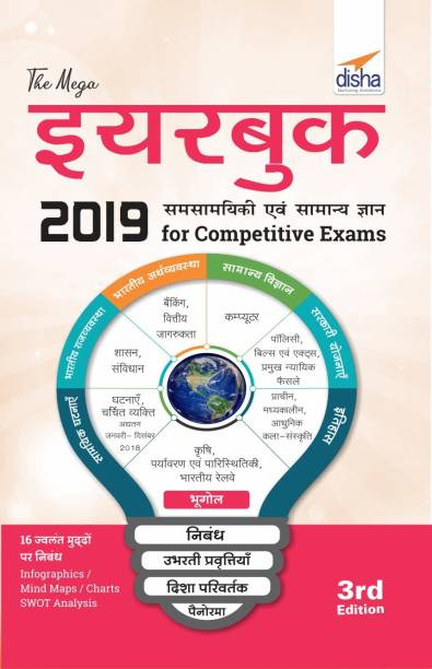 The Mega Yearbook 2019 - Samsamayiki avum Samanya Gyan for Competitive Exams - 3rd Edition