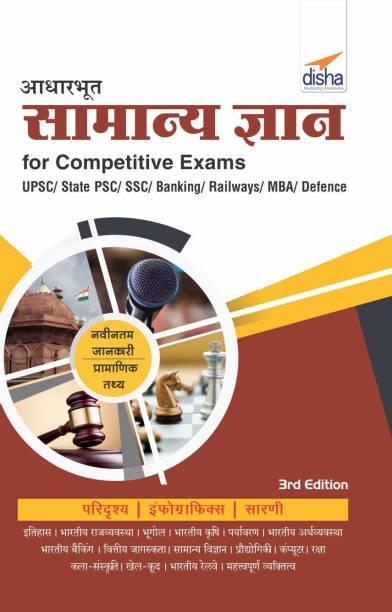 Aadharbhoot Samanya Gyan for Competitive Exams- Upsc/ State Pcs/ Ssc/ Banking/ Railways/ MBA/ Defence