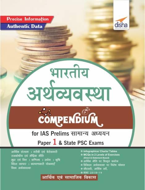 Bhartiya Arthvyavastha Compendium for IAS Prelims Samanya Adhyayan Paper 1 & State PSC Exams