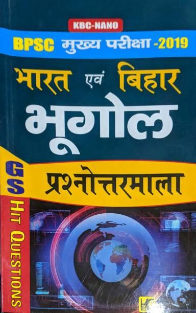 Bpsc Mains Exam 2019 Bharat & Bihar Bhugol Hit Questions ( Hindi )