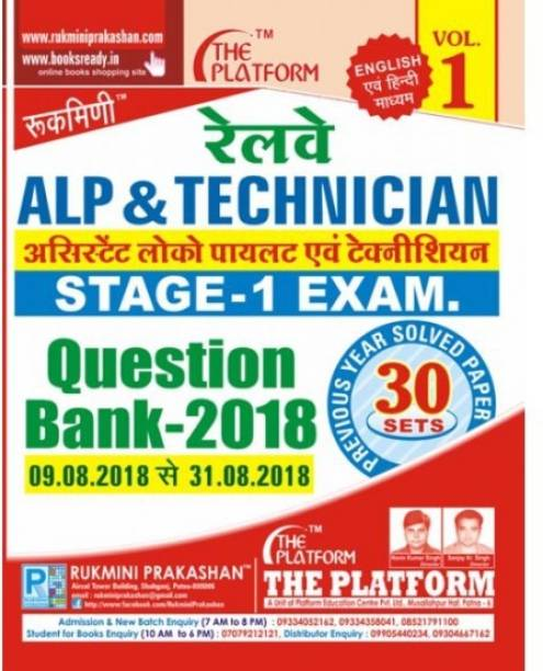 Railway Assistant Loco Pilot (Stage-1) Question Bank