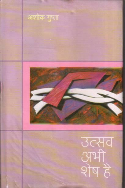 Utsav Abhi Shesh Hai