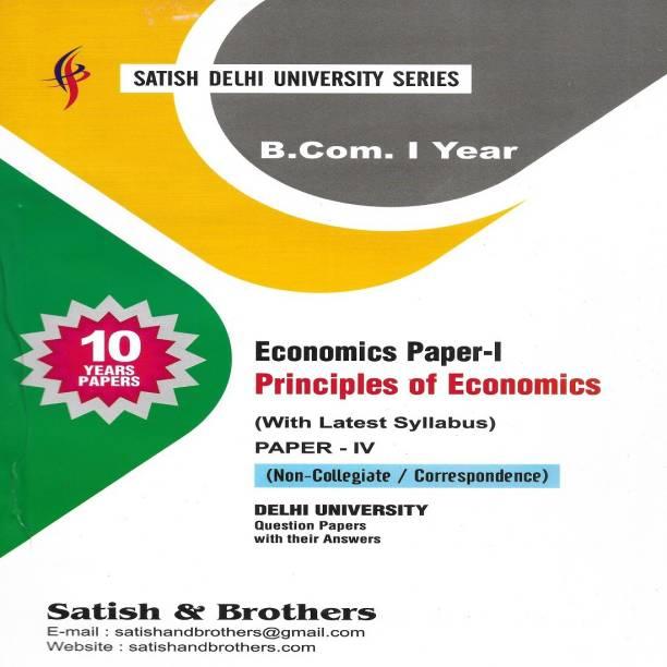Satish Brothers Books Store Online - Buy Satish Brothers Books
