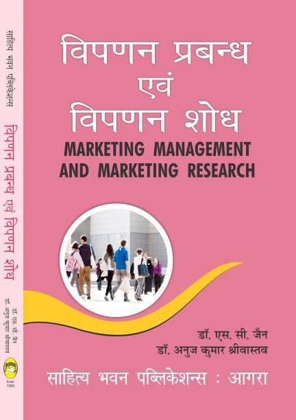 Marketing Management and Marketing For B.B.A IInd Year of Awadhesh Pratap Singh University, Barkatullah University, Dr. Harisingh Gour University, Rani Durgavati Vishwavidyalaya, Vikram University
