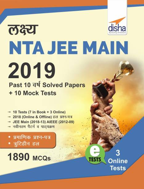 Lakshya NTA JEE MAIN 2019 - Past 10 Varsh Solved Papers + 10 Mock Tests (3 Online Tests)