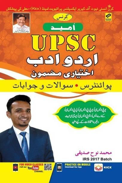 Kiran's Upsc Literature Urdu Optional Pointers , Question&Answers By Mohd Nooh Siddiqui ( Irs 2017 Batch ) - Urdu --2411