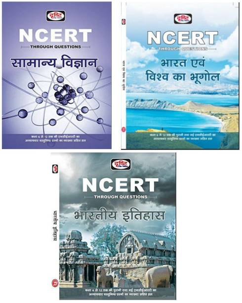 DRISHTI NCERT GENERAL SCIENCE (SAMANYA VIGYAN) , NCERT India and World Geography , NCERT INDIAN HISTORY (BHARTIYA ITIHAS) 2019 (useful for competition level exam such as IAS, PCS, SSC, UGC-NET, Railway, Police etc) in Hindi