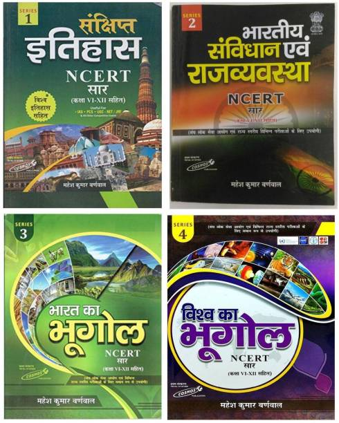 HISTORY , INDIAN CONSTITUTION , Geography of India , Geography of World ( pack of 4 books ) ( 2019 NCERT Class 6 to 12 by Mahesh Kumar Burnwal ) in Hindi useful for UPSC UPPSC IAS RAILWAY SSC etc Coloured Printed 2200 pages
