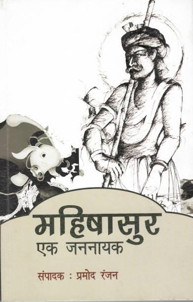 Mahishasur Ek Jannayak