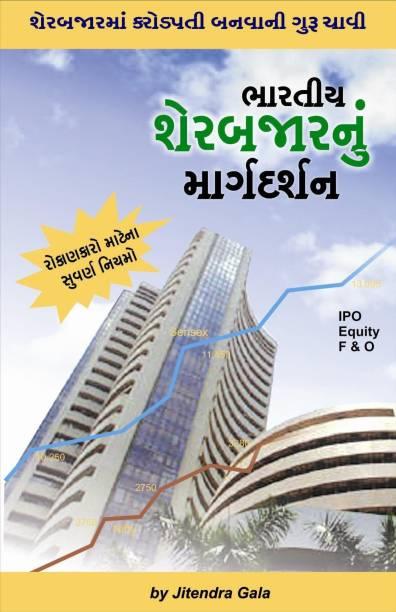 BHaratiya Share Bazarnu Margdarshan Gujarati