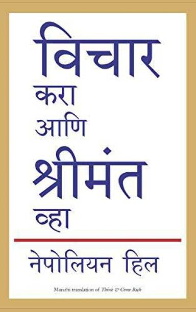 Vichar Kara Ani Shrimant Vha - Magic Formula for Success, Wealth and Wisdom