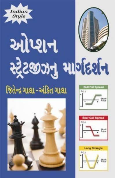 Option Strategiesnu MArgdarshan