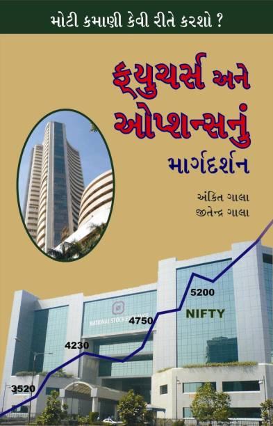 Futures Ane Optionsnu Margdarshan Gujarati