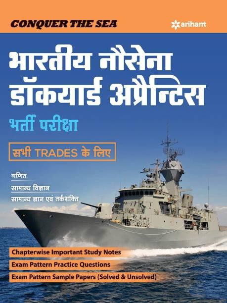 Bhartiya Nausena Dockyard Apprentice Bharti Pariksha Sabhi Trades Ke Liye