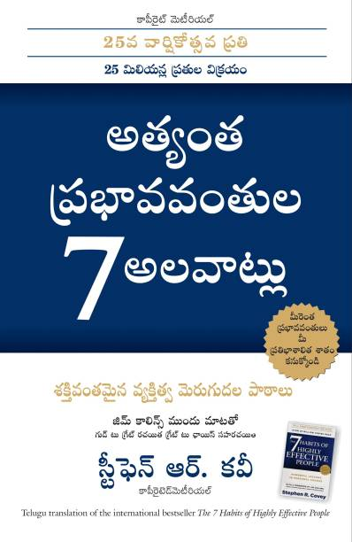 Books In Telugu Buy Books In Telugu Online At Best Prices In India