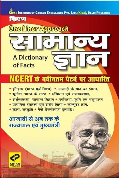 Kiran's One Liner Approach General Knowledge A Dictionary Of Facts