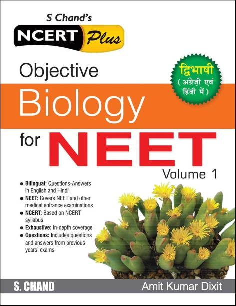 NEET Objective Biology Volume - I First Edition