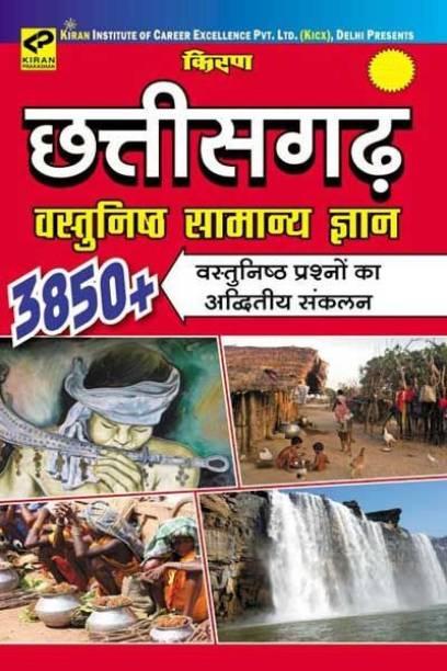 Chhattisgarh Vastunisth Samanya Gyan