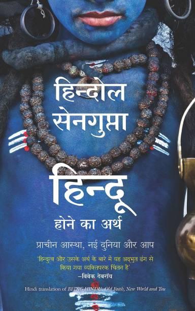 Hindu Hone ka Arth
