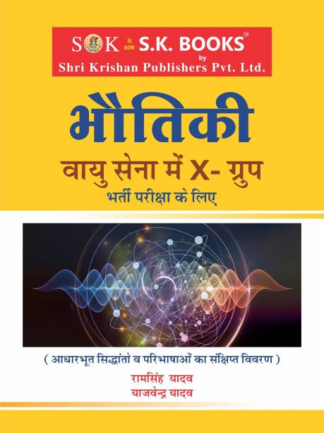 Physics (Bhautiki) For Indian Air Force X Group Hindi Medium