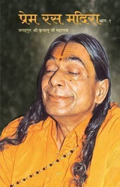 Prem Ras Madira/ Prema Rasa Madira - Part 1/2 (Hindi- Anubad ke Sath) - By- Jagadguru Shri Kripalu ji Maharaj