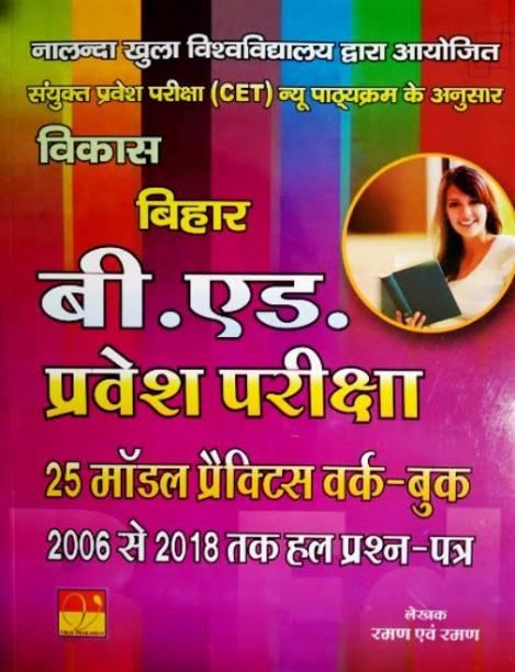 Sanyukt Pravesh Pariksha BIhar Bed Pravesh Pariksha 25 Model Practice Work Book 2016 -2018 Solved Papers