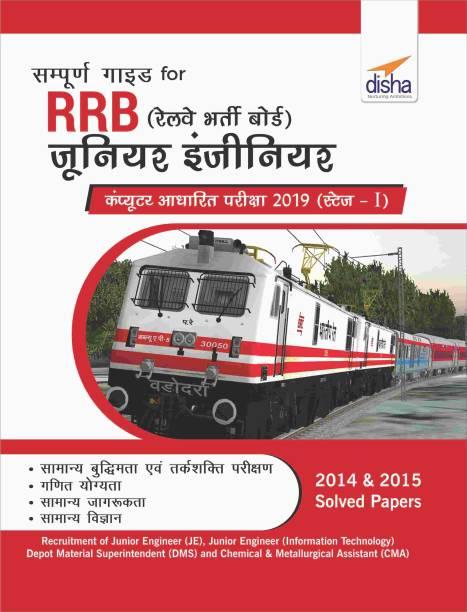 Sampooran Guide for RRB (Railway Bharti Board) Junior Engineer Computer Aadhaarit Pariksha 2019 Stage I