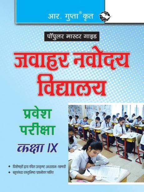 Jawahar Navodaya Vidyalaya Exam Guide (Class IX) 2020 Edition