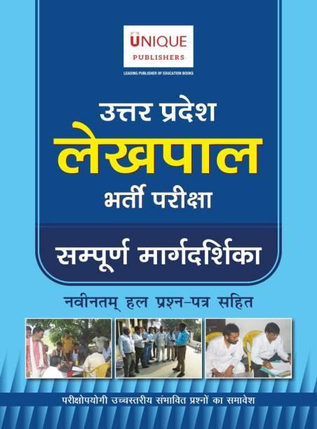 Uttar Pradesh Lekhpal Guide