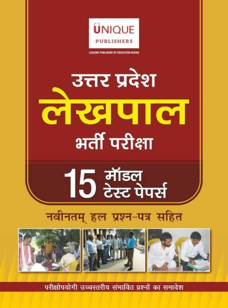 Uttar Pradesh Lekhpal Practice Paper