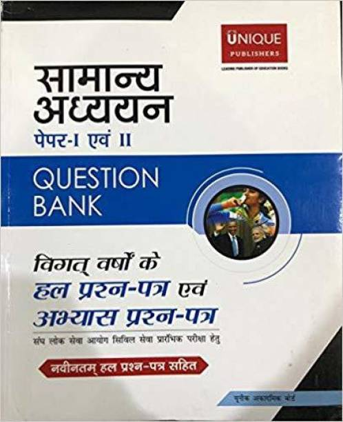 Samanya Adhyayan Paper-I & II Question Bank