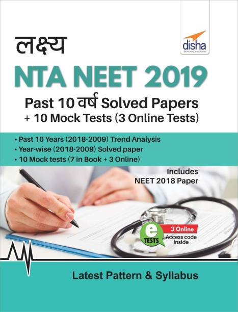 Lakshya NTA NEET 2019 - Past 10 Varsh Solved Papers + 10 Mock Tests (7 in Book + 3 Online)